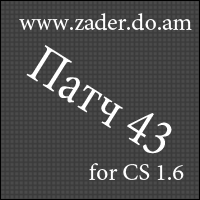 Обновления CS 1.6 до 43 версии