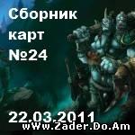 Новая сборка карт для Warcraft 3,сборник карт для варкрафт 3,карты для warcraft 3