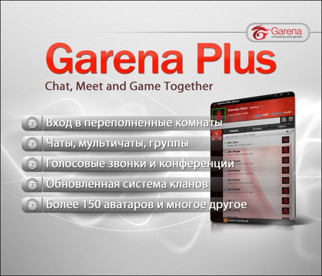 Garena Plus,гарена плюс,Garena + ,гарена +