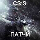Патч для CSS v67, новый патч для CSS v67,патч для ксс версия 67