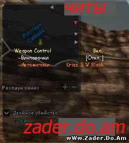 Weapon Hack,чит для оружия в Point blank
