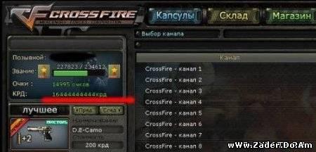 Чит на кредиты для CrossFire