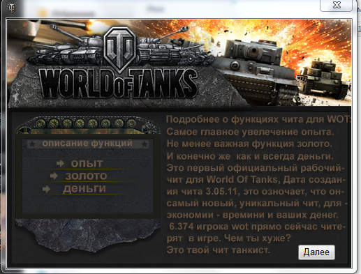 чит для world of tanks на деньги